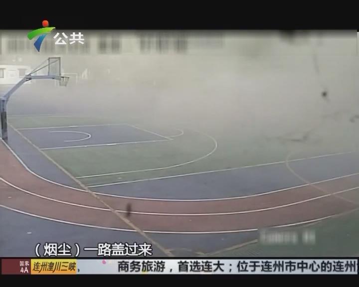 家长报料:学校门口一阵白烟 持续十分钟