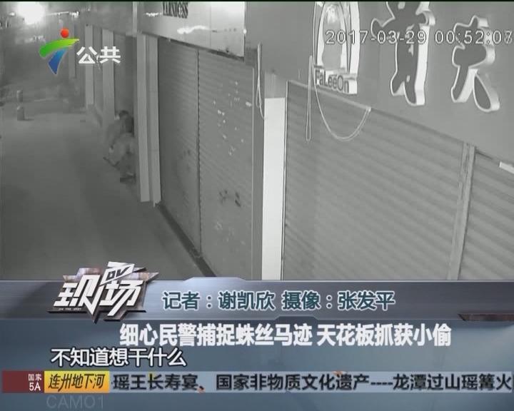 细心民警捕捉蛛丝马迹 天花板抓获小偷
