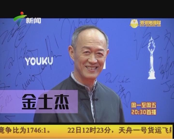 第七届北京国际电影节闭幕 红毯诚老戏骨天下