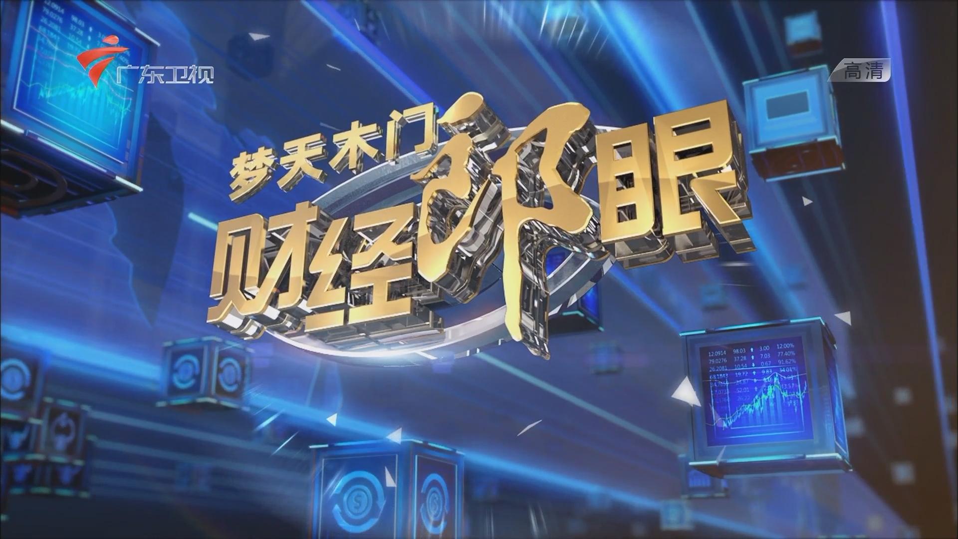 20170424《财经郎眼》雄安:创新之城 梦想之路