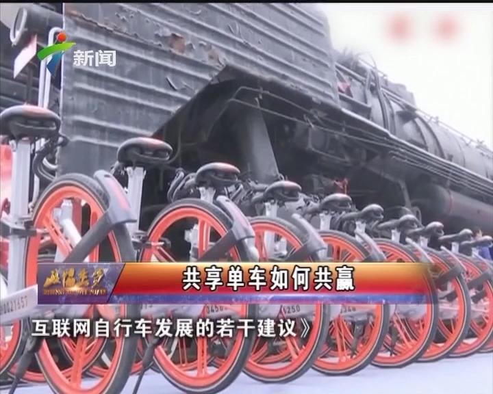 20170423《政协委员》共享单车如何共赢