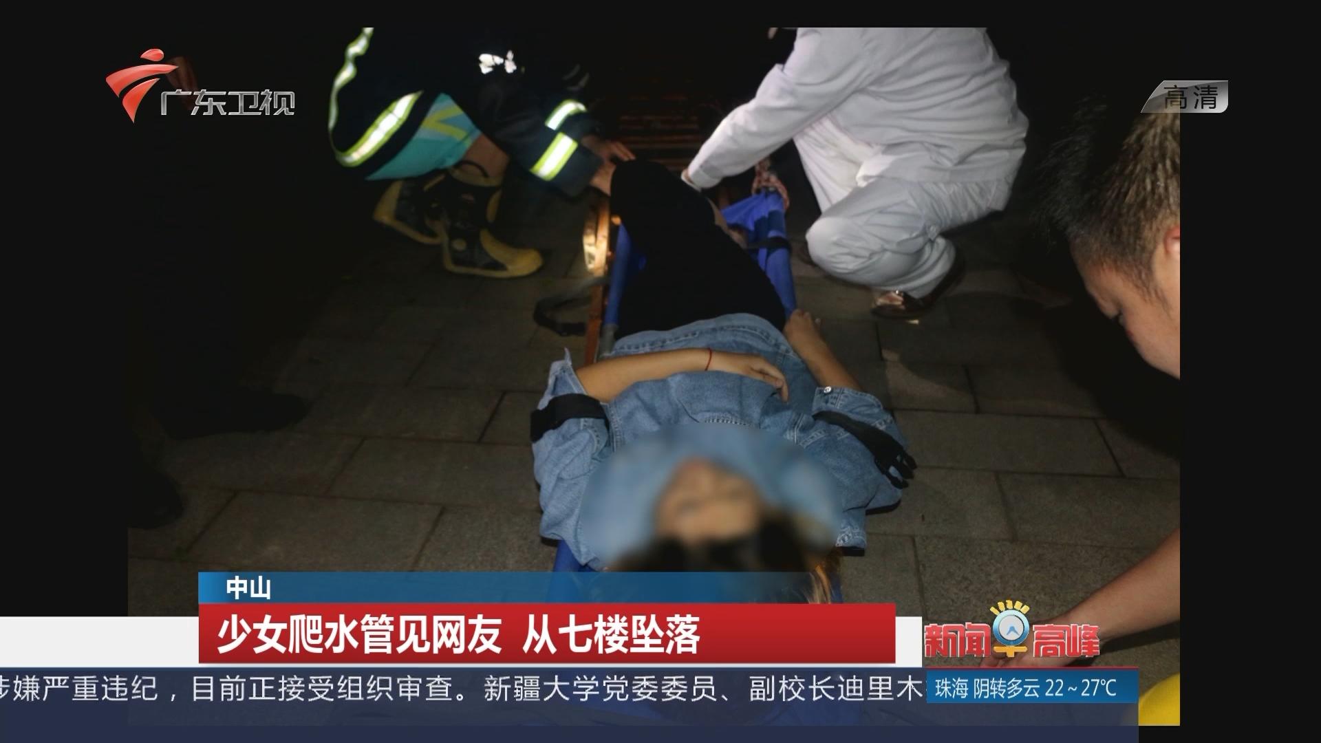 中山:少女爬水管见网友 从七楼坠落
