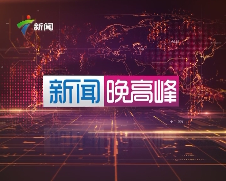 """20170422《新闻晚高峰》广东小升初:今年依旧""""先公后民""""民办初中网上报名"""