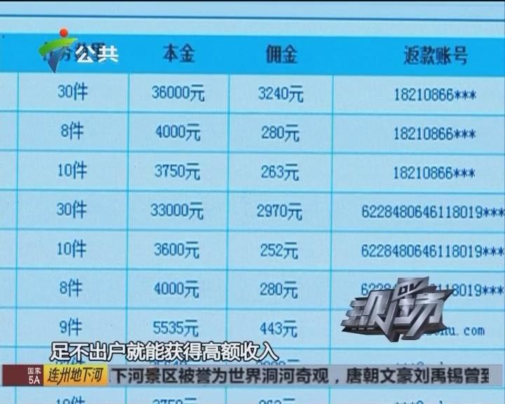 广东警方成功侦破多起网络兼职诈骗案