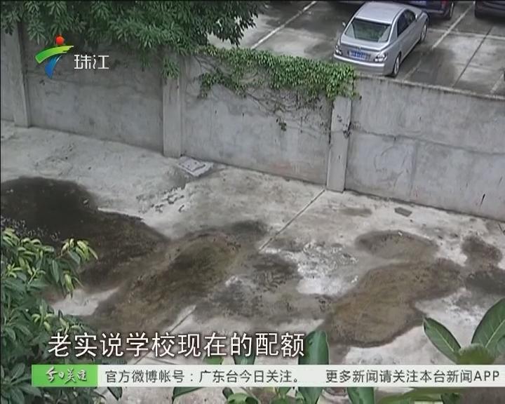 广州:学校空地闲置13年 街坊叹太浪费