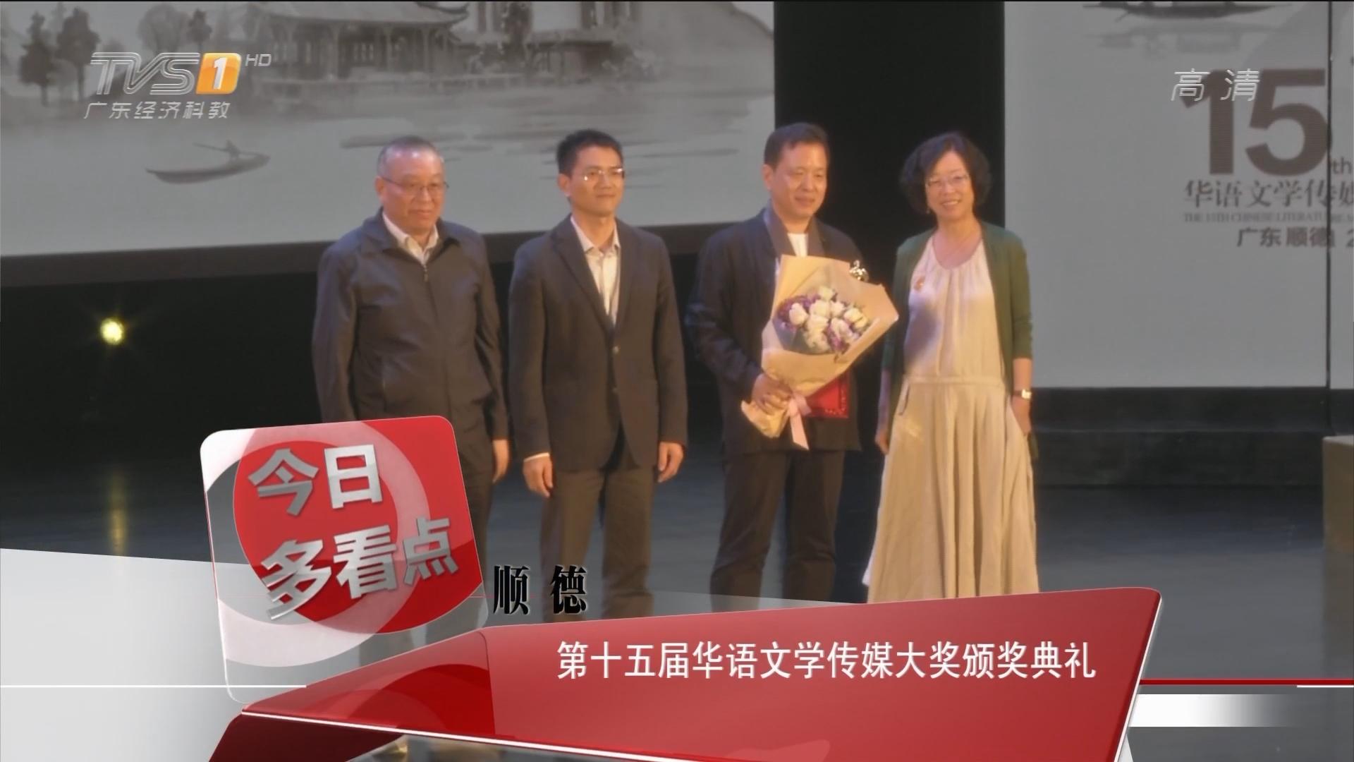 顺德:第十五届华语文学传媒大奖颁奖典礼