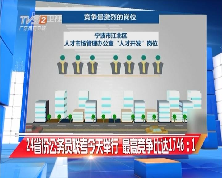 24省份公务员联考今天举行 最高竞争比达1746:1