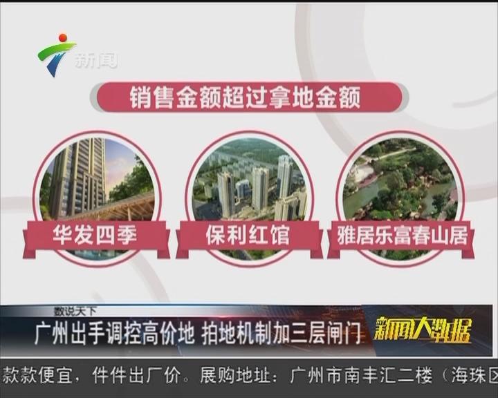 广州出手调控高价地 拍地机制加三层闸门
