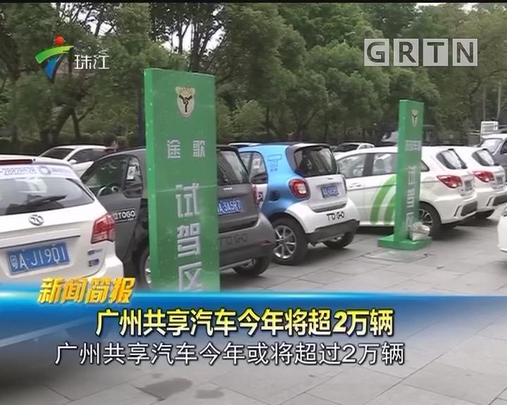 广州共享汽车今年将超2万辆