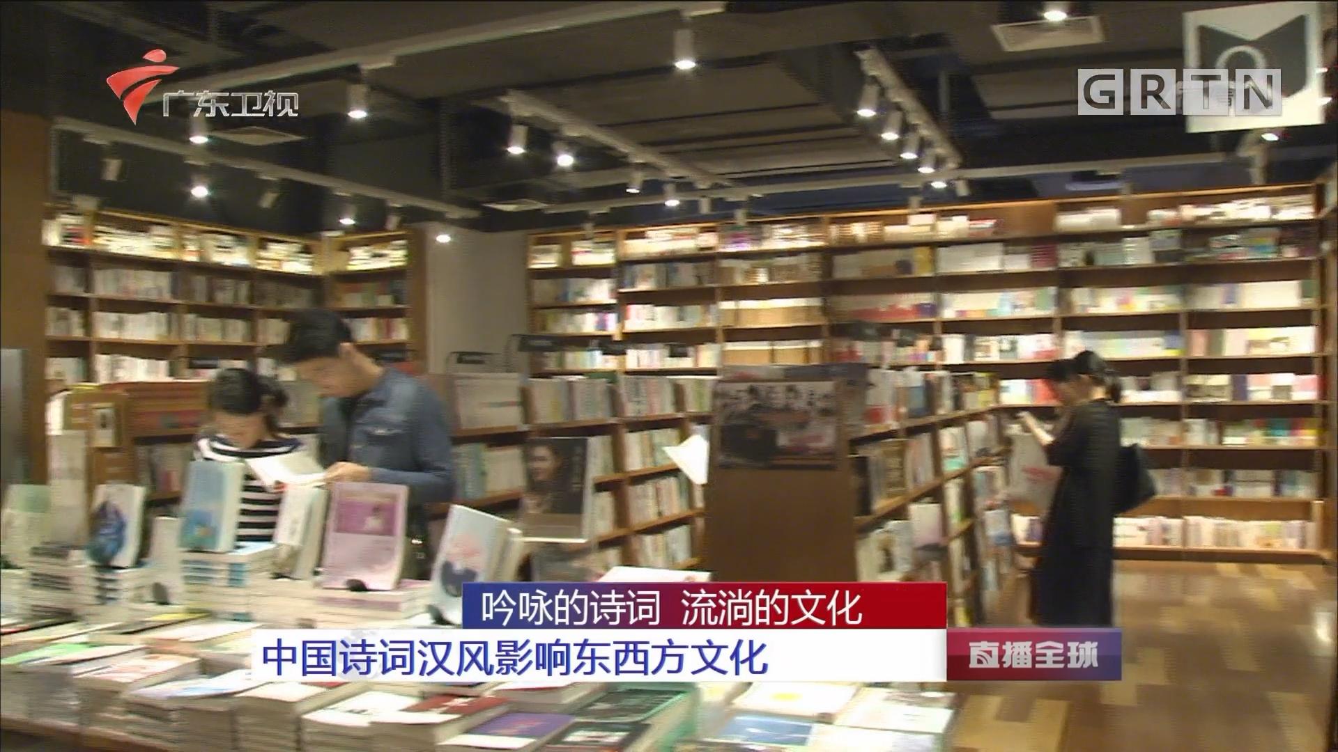 吟咏的诗词 流淌的文化 中国诗词汉风影响东西方文化
