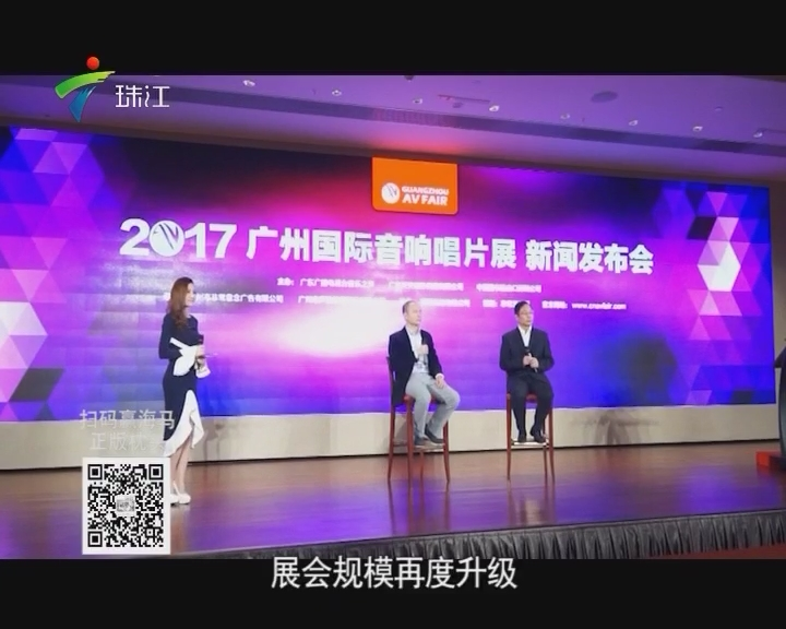 2017音乐发烧友的福音 广州国际音响唱片展新闻发布会