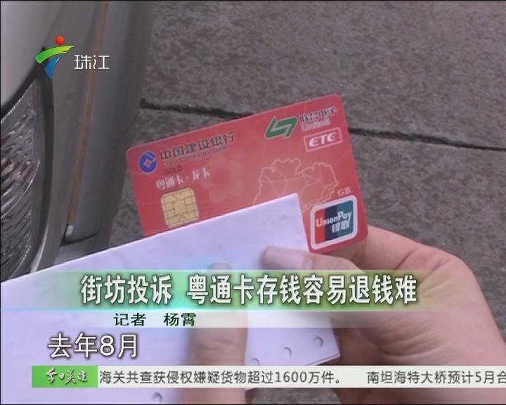 街坊投诉 粤通卡存钱容易退钱难