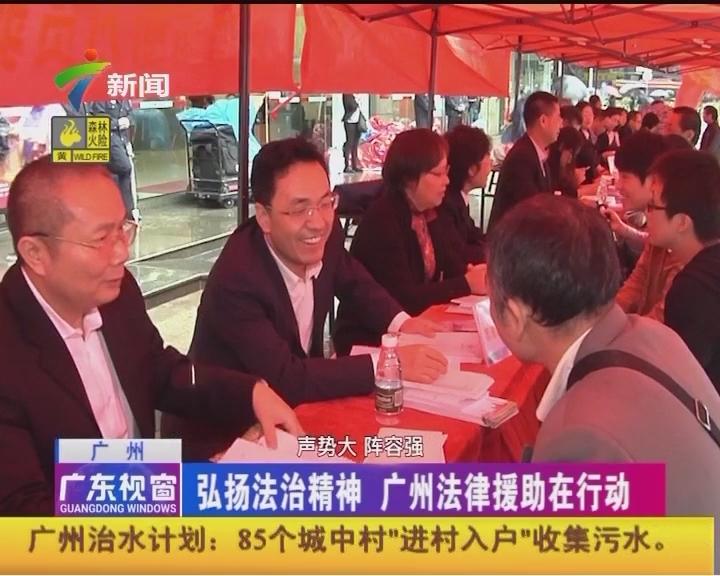 广州:弘扬法治精神 广州法律援助在行动