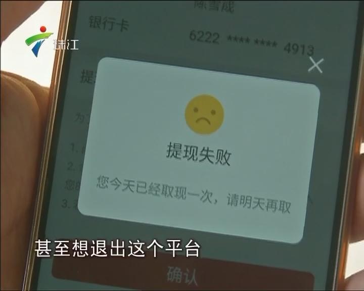"""广州:""""易到""""网约车司机提现屡失败"""