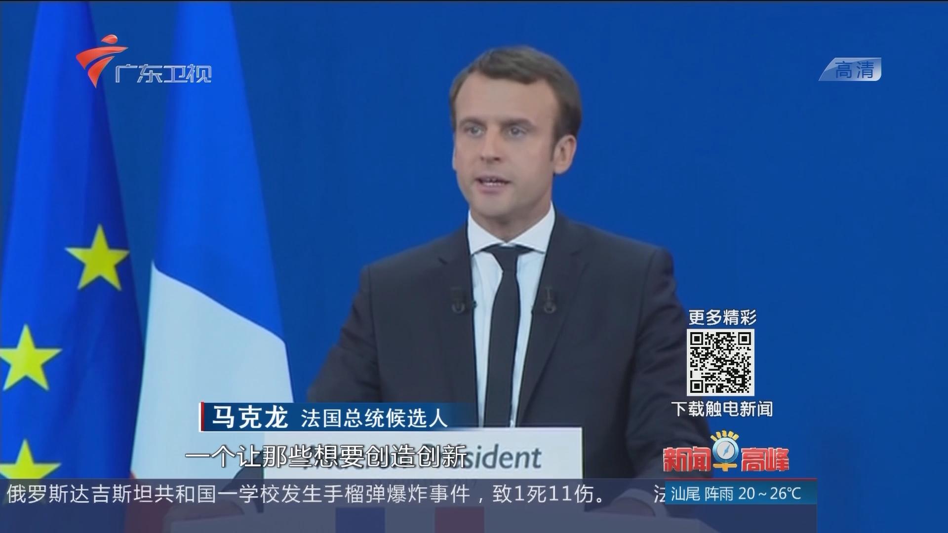 """""""非左非右""""马克龙如何爱法国?继拿破仑之后 法国最年轻的领导人"""