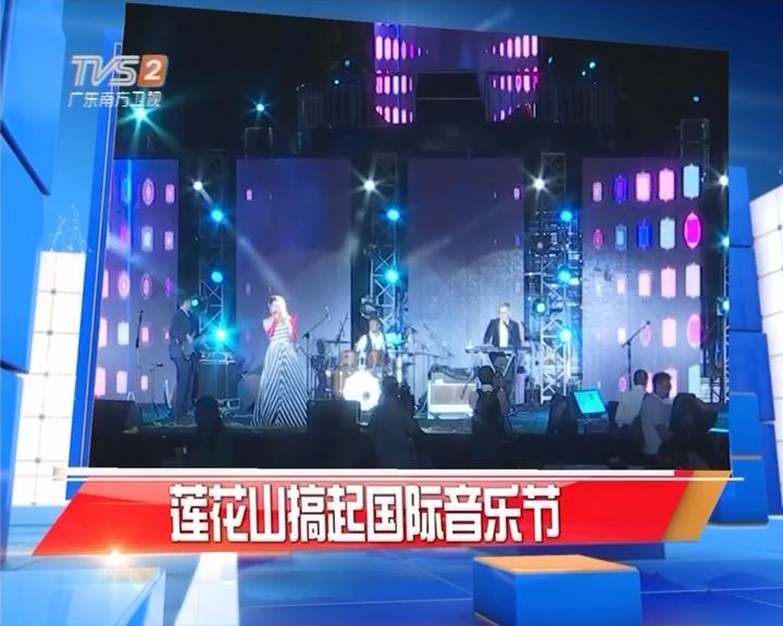 莲花山搞起国际音乐节