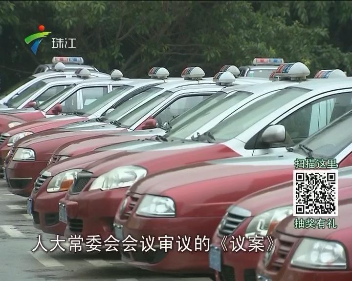 深圳:出租车牌照经营权有望无偿使用