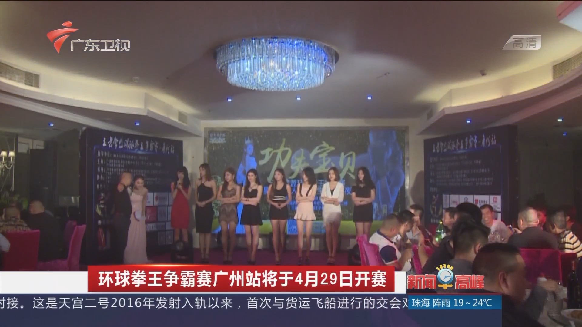 环球拳王争霸赛广州站将于4月29日开赛
