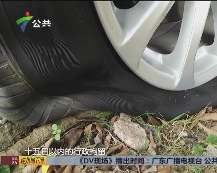 业主求助:汽车轮胎损坏 警方介入调查