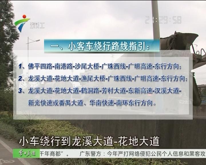 注意绕行!广州丫髻沙大桥本月维修