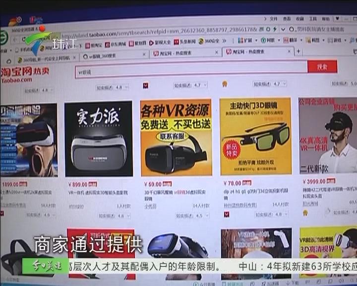 网店卖VR眼镜 竟送淫秽视频