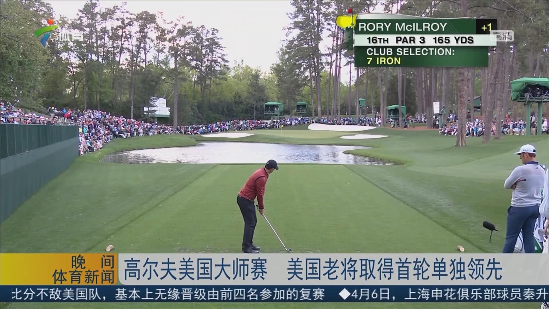 高尔夫美国大师赛 美国老将取得首轮单独领先