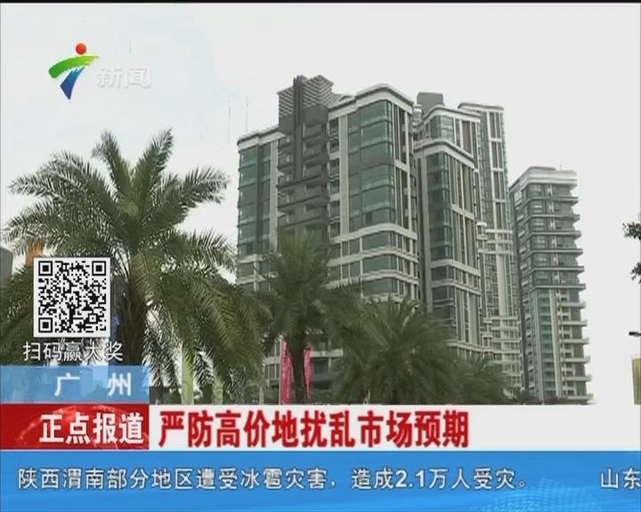 广州:严防高价地扰乱市场预期