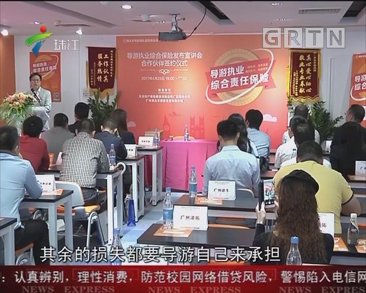 导游自由执业广州遇冷 导游权益亟待保障