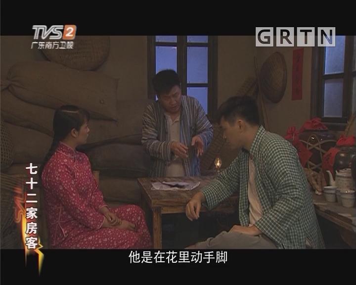 20170430《七十二家房客》误招虎狼婿(四)