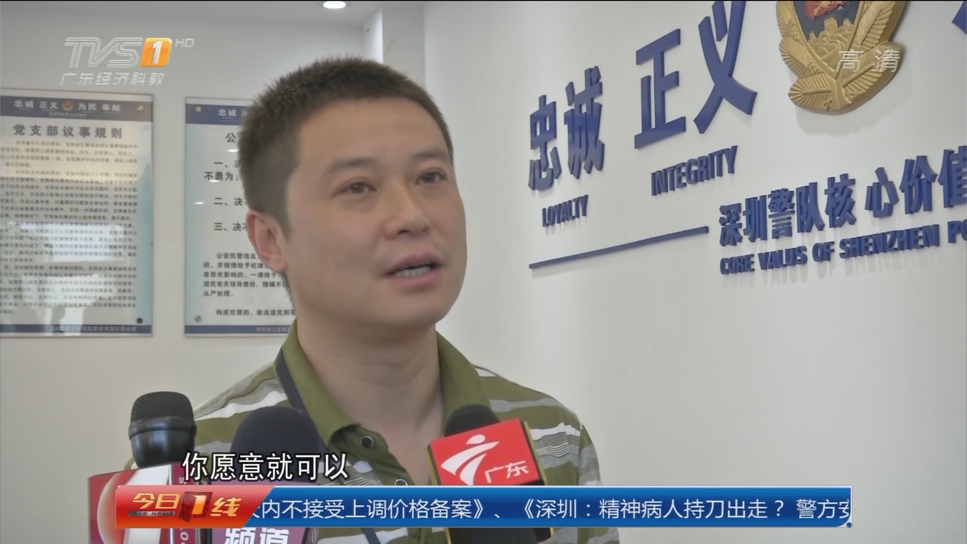 深圳南山:直播平台暗藏淫秽表演 警方缉拿嫌犯