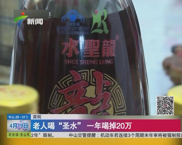 """深圳:老人喝""""圣水"""" 一年喝掉20万"""