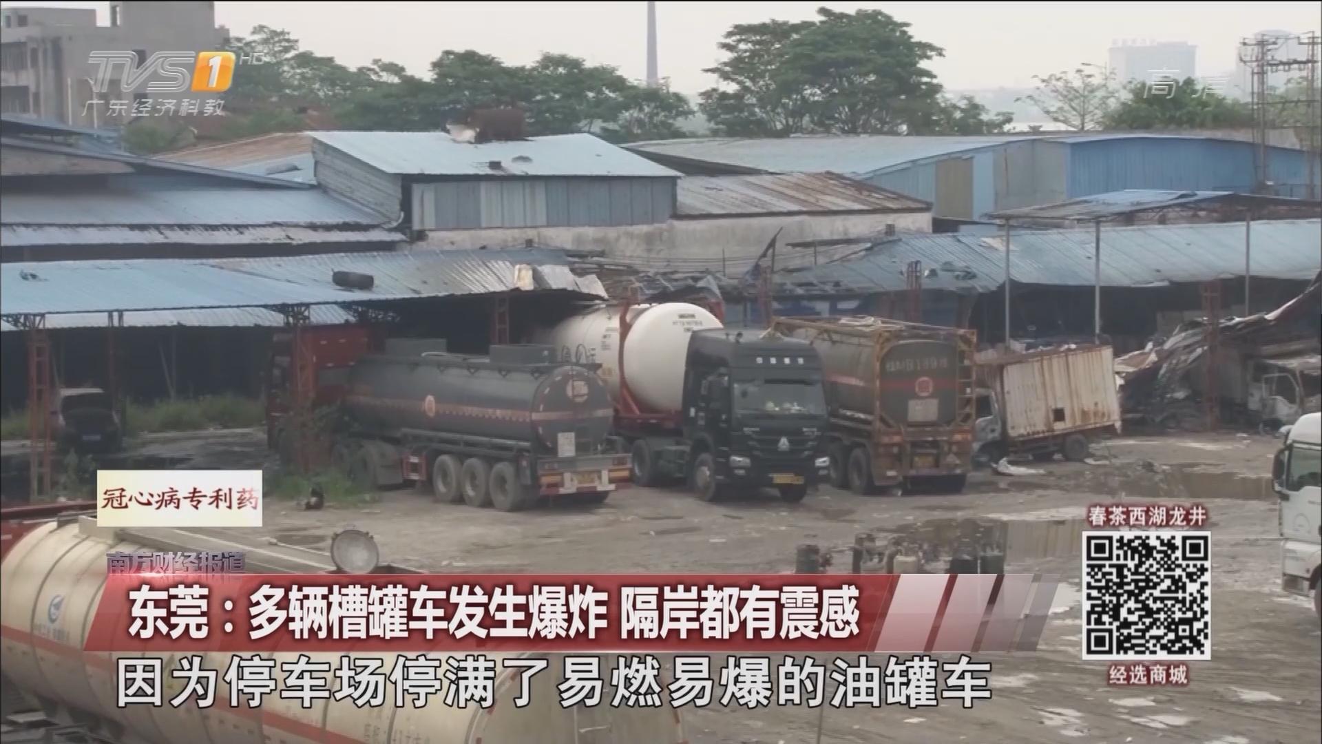 东莞:多辆槽罐车发生爆炸 隔岸都有震感
