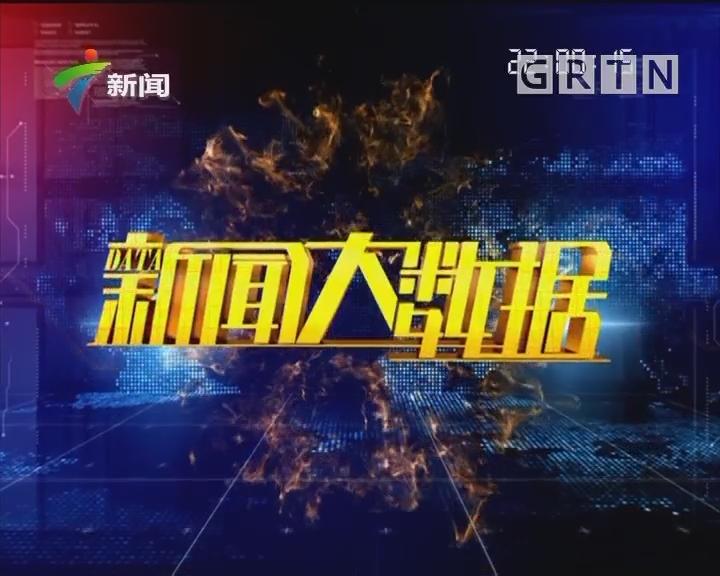 20170428《新闻大数据》广州史上最多限制条件下拍地 万科拿下两宗地