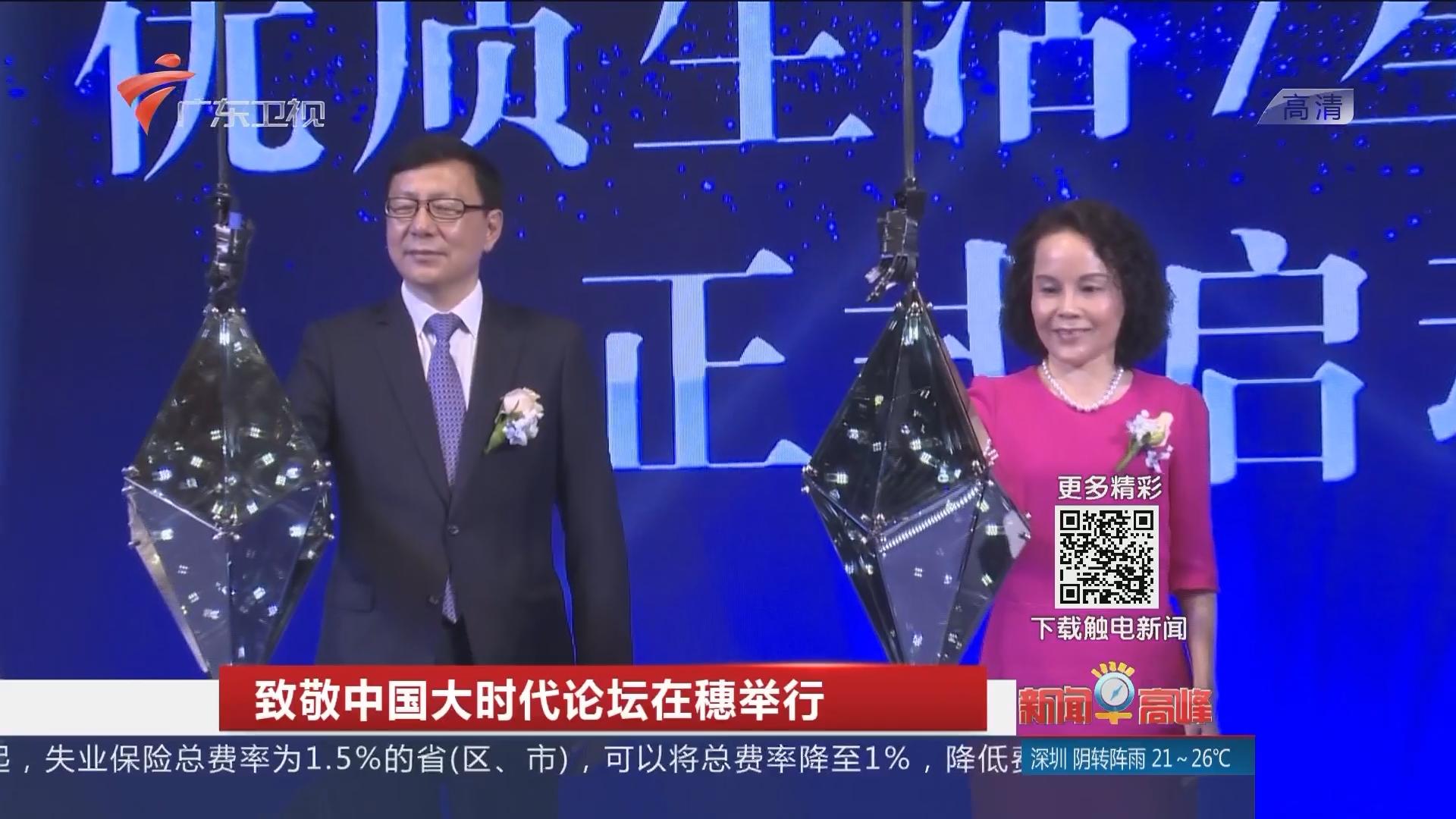致敬中国大时代论坛在穗举行
