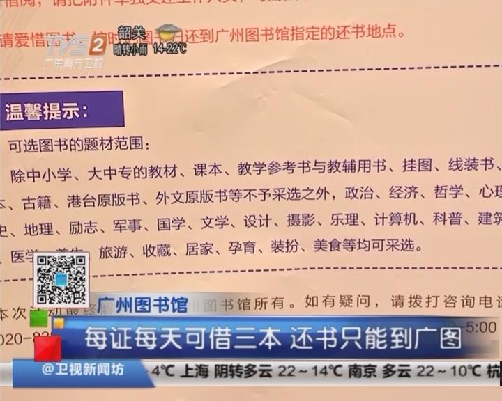 """广州图书馆:持""""广图""""读者证 可到购书中心借新书"""