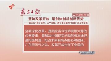 南方日报:坚持改革开放 增创体制机制新优势
