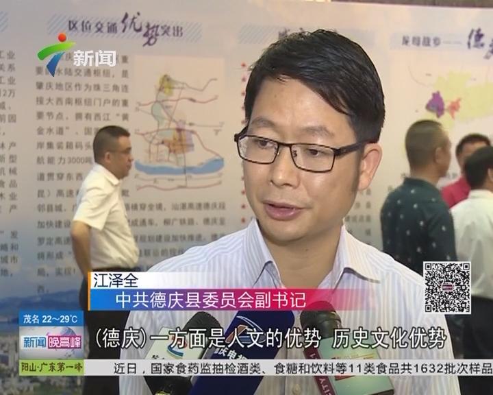 肇庆:德庆赴深圳推介投资环境精准招商搭建合作平台