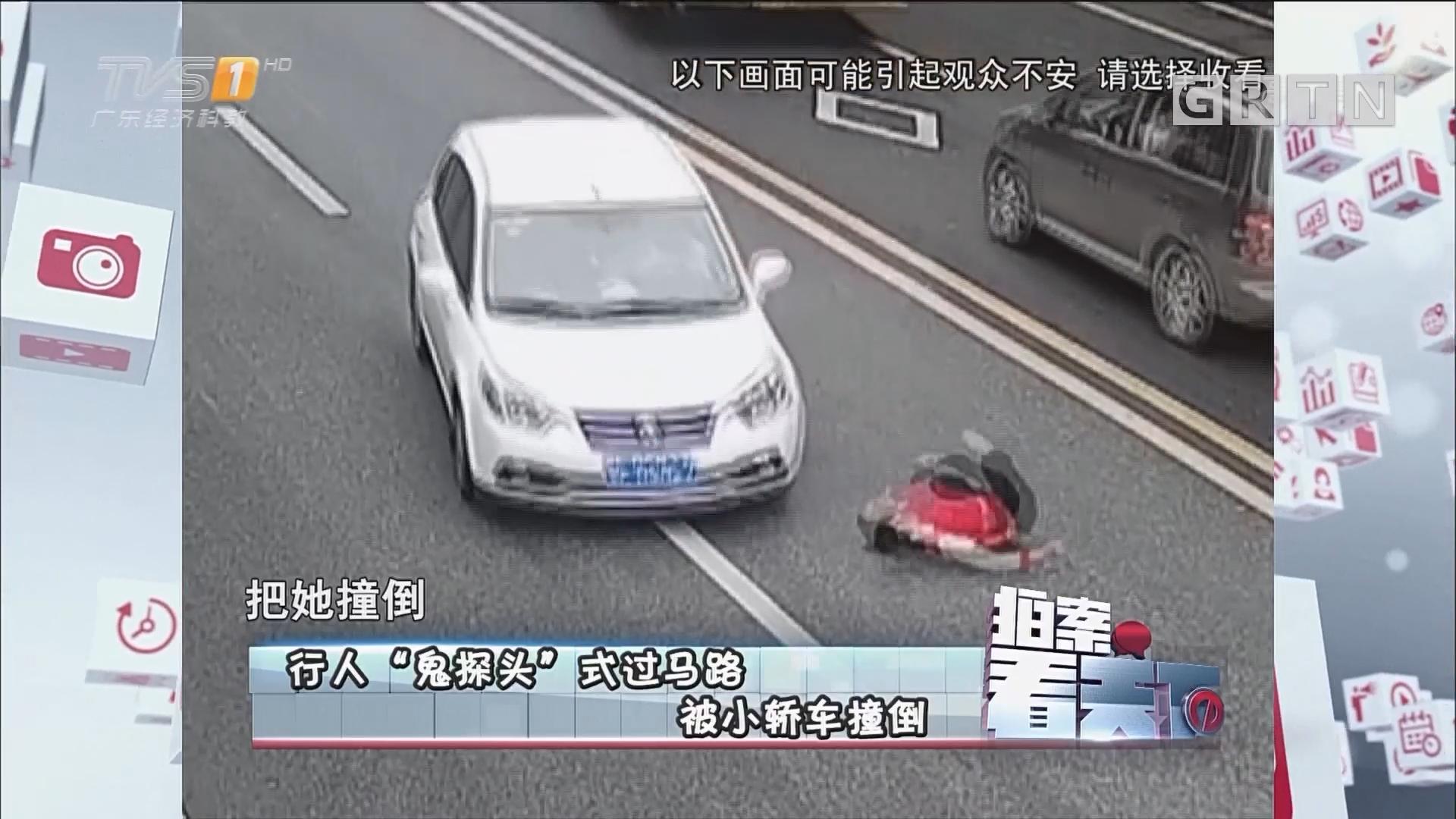 """20170426《拍案看天下》行人""""鬼探头""""式过马路 被小轿车撞倒"""