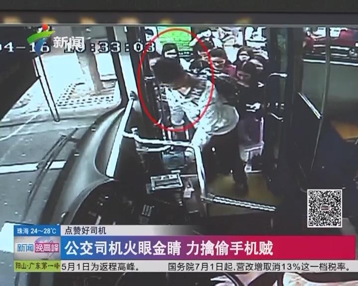 点赞好司机:公交司机火眼金睛 力擒偷手机贼