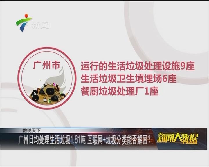 广州日均处理生活垃圾1.81吨 互联网+垃圾分类能否解困?