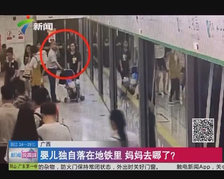 广西:婴儿独自落在地铁里 妈妈去哪了?