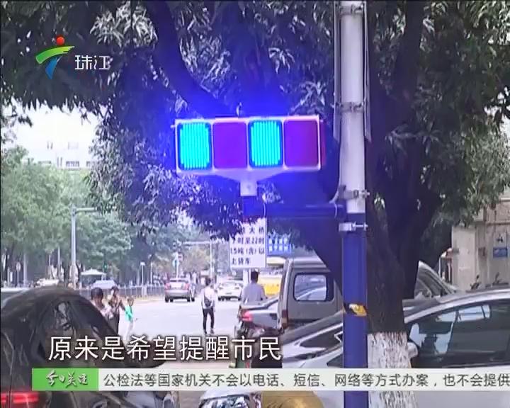 """佛山:大功率警灯""""闪瞎""""眼 警方:尽快整改"""