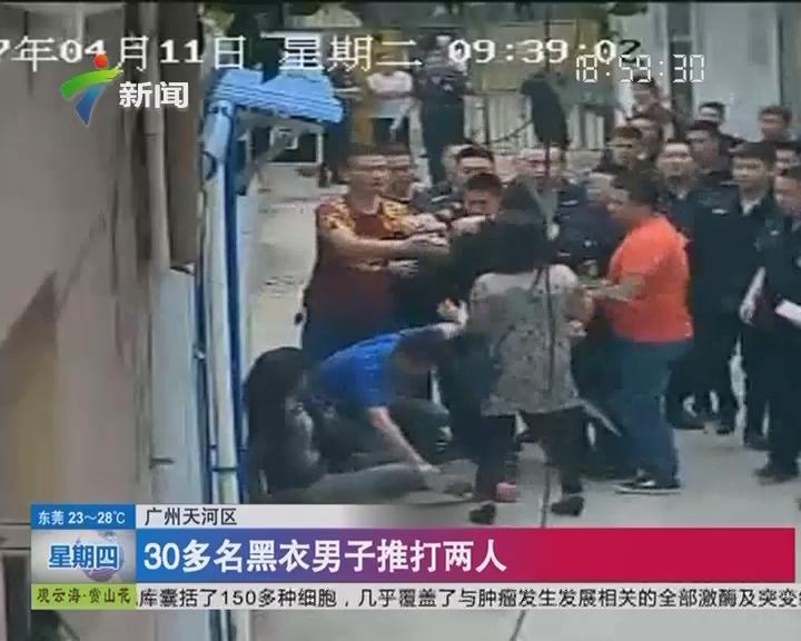 广州天河区:30多名黑衣男子推打两人