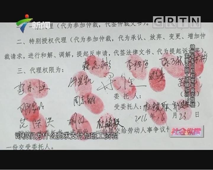 20170428《社会纵横》梅州专车司机称常年疲劳驾驶 索要加班工资被驳回