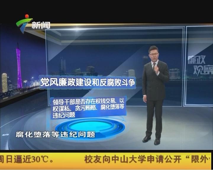 20170416《廉政观察》《巡视利剑出鞘》正风反腐广东实践系列专题报道之三