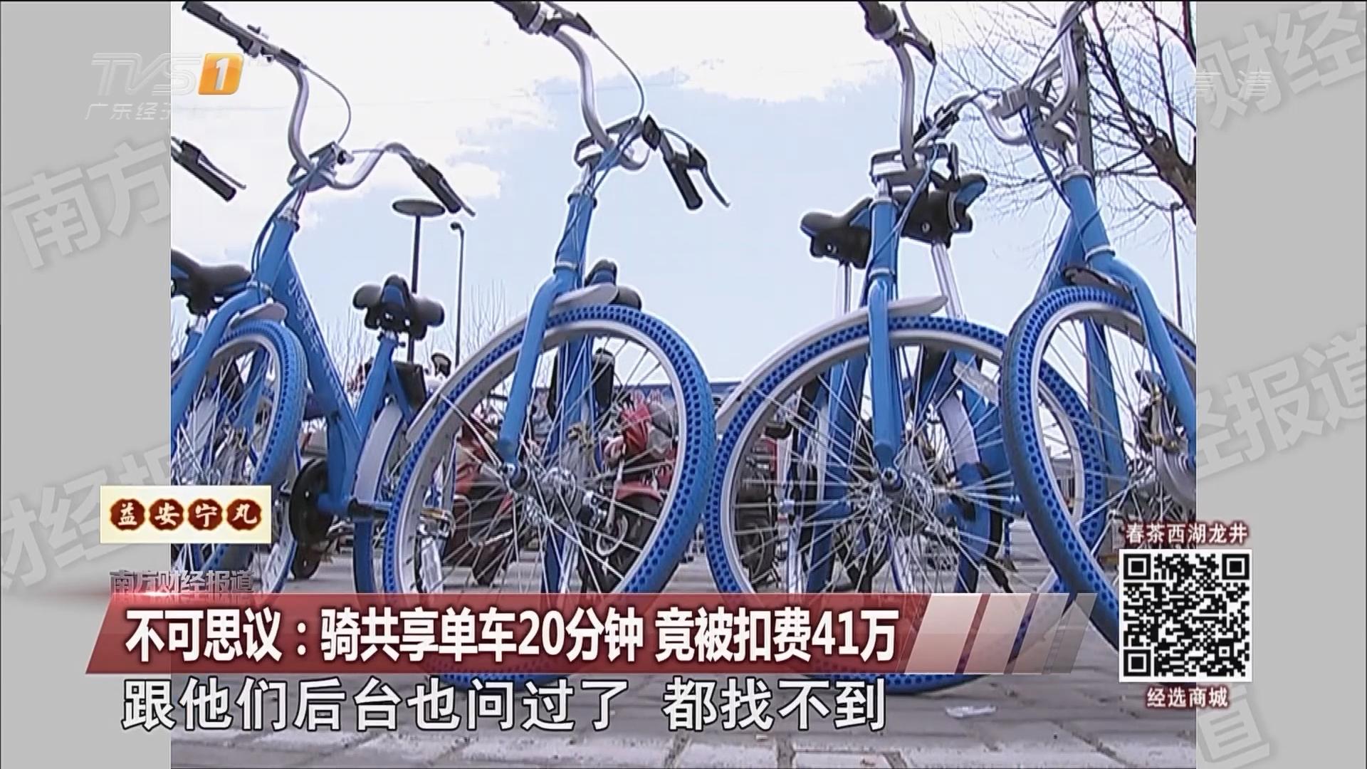 不可思议:骑共享单车20分钟 竟被扣费41万