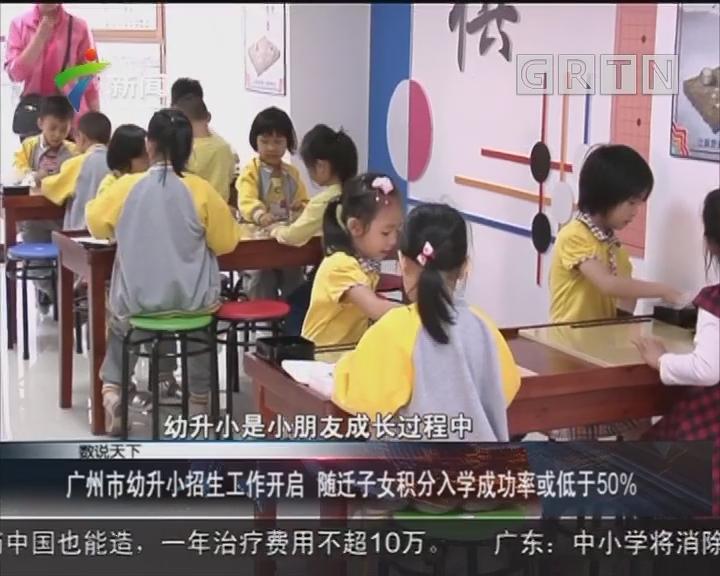 广州市幼升小招生工作开启 随迁子女积分入学成功率或低于50%