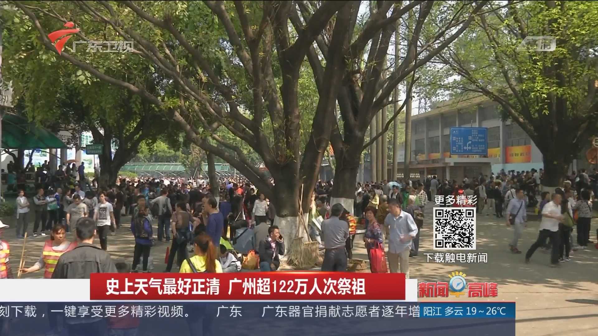 史上天气最好正清 广州超122万人次祭祖