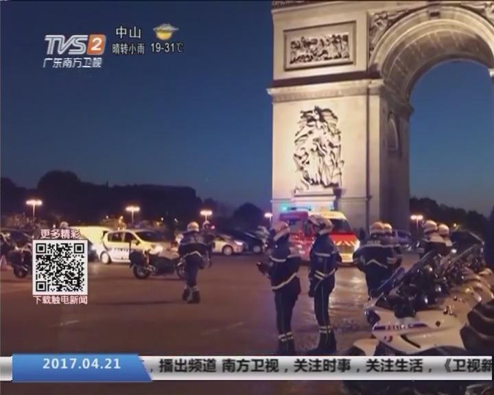 法国巴黎:香榭丽舍大街发生枪击 一警察殉职