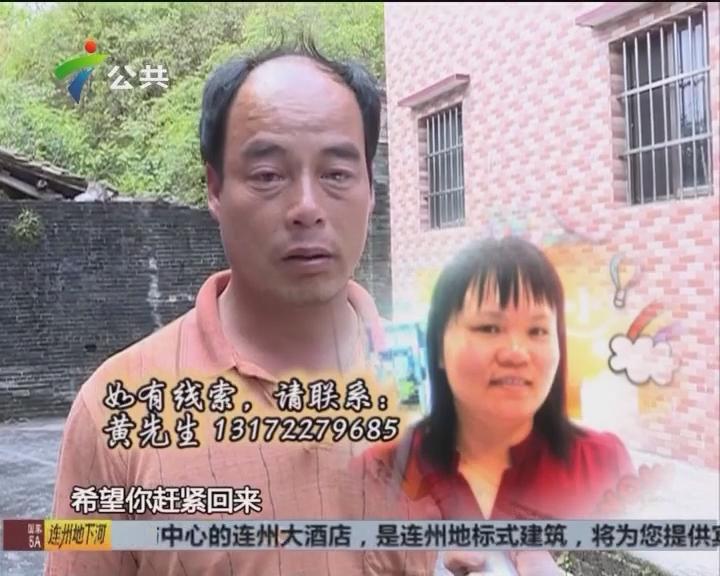 江门:妈妈离家五天 父子焦急寻人